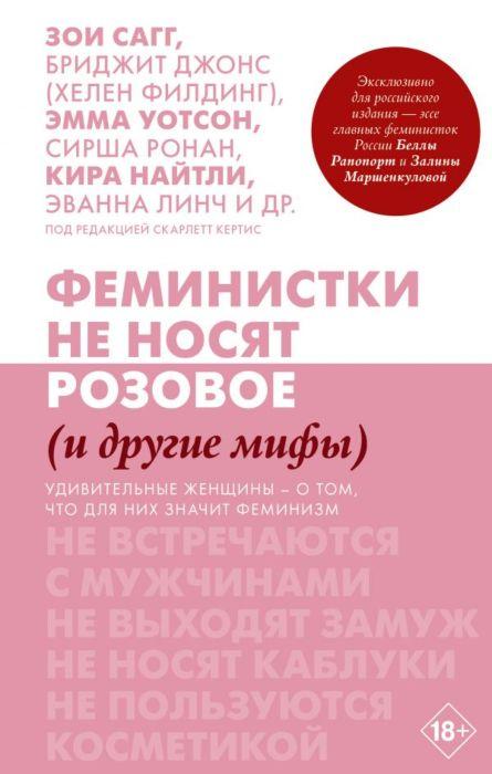 феминистки не носят розовое (и другие мифы).jpg