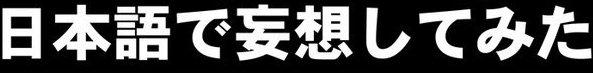 jap lettering.jpg