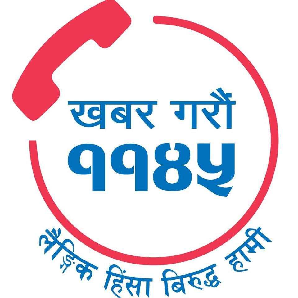 GBV Helpline - 1145