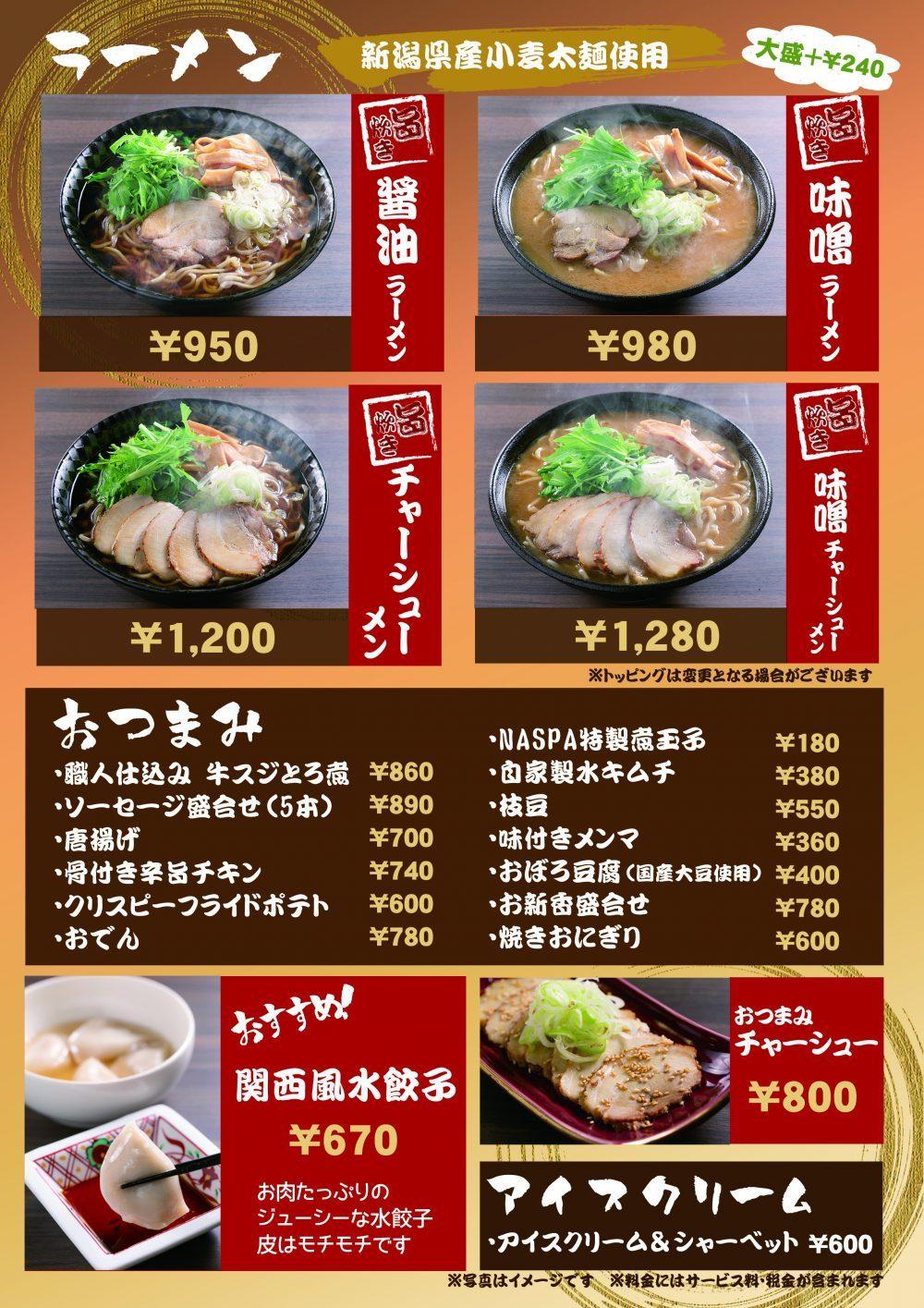 snack-menu.png