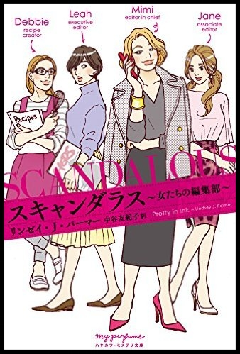 PRETTY IN INK   is now available in Japanese  here !