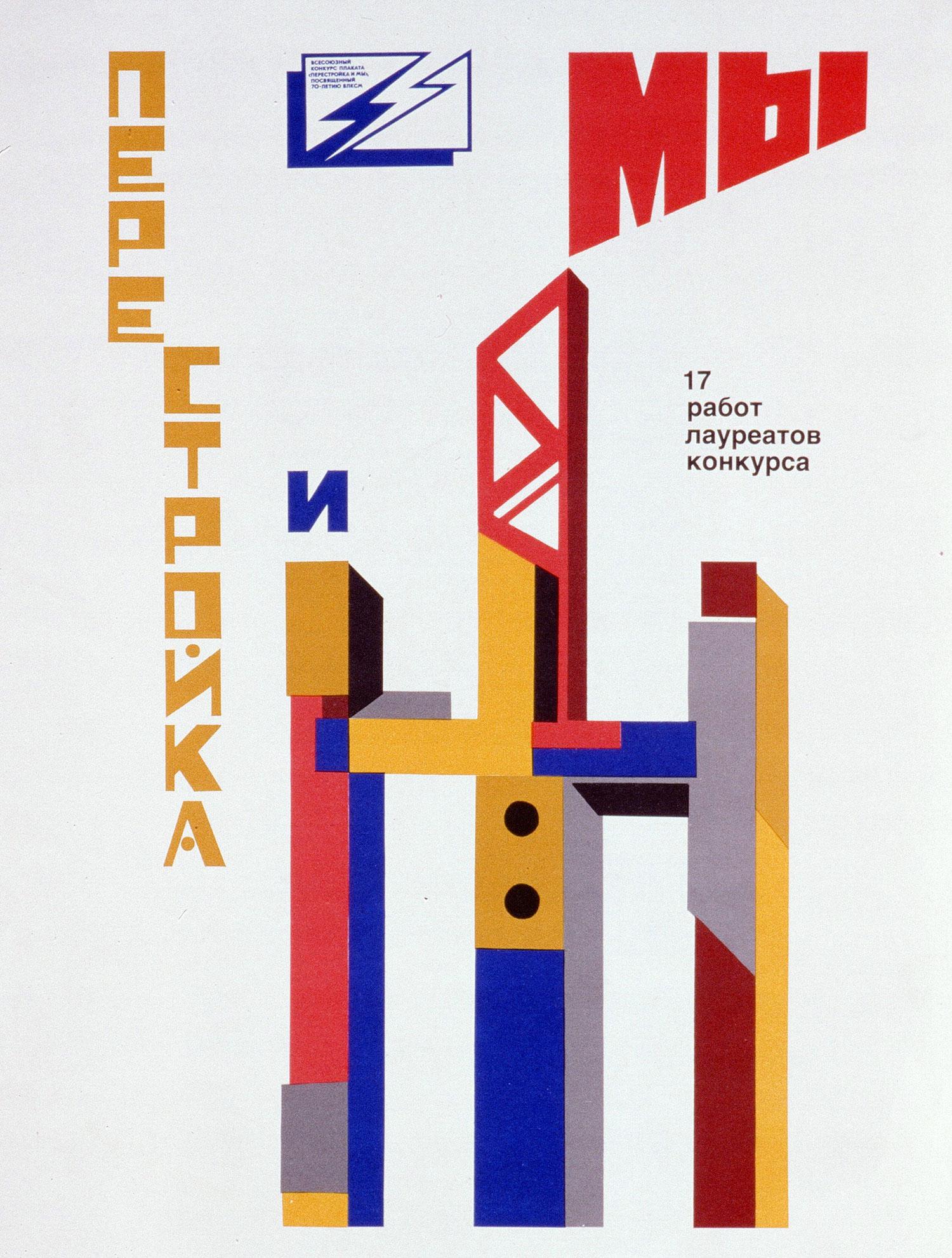 ron-miriello-grafico-soviet-posters-aiga-san-diego-community-design-Miriello-branding-officina-06.jpg