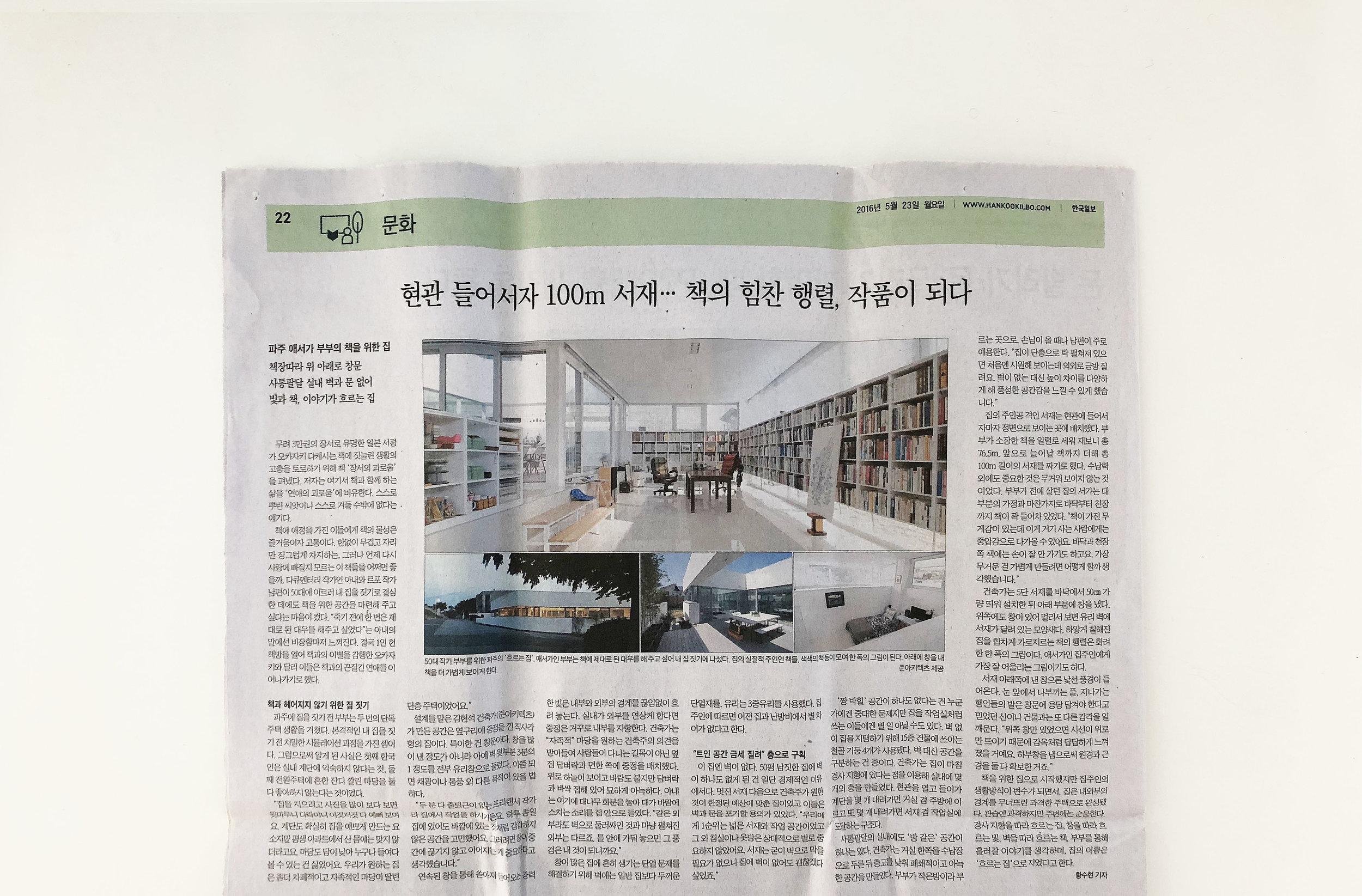 한국일보2.jpg
