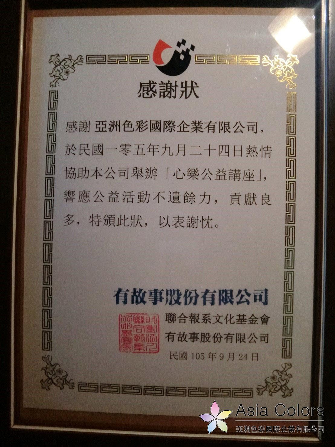 2016924聯合報身心障礙音樂家_5452.jpg
