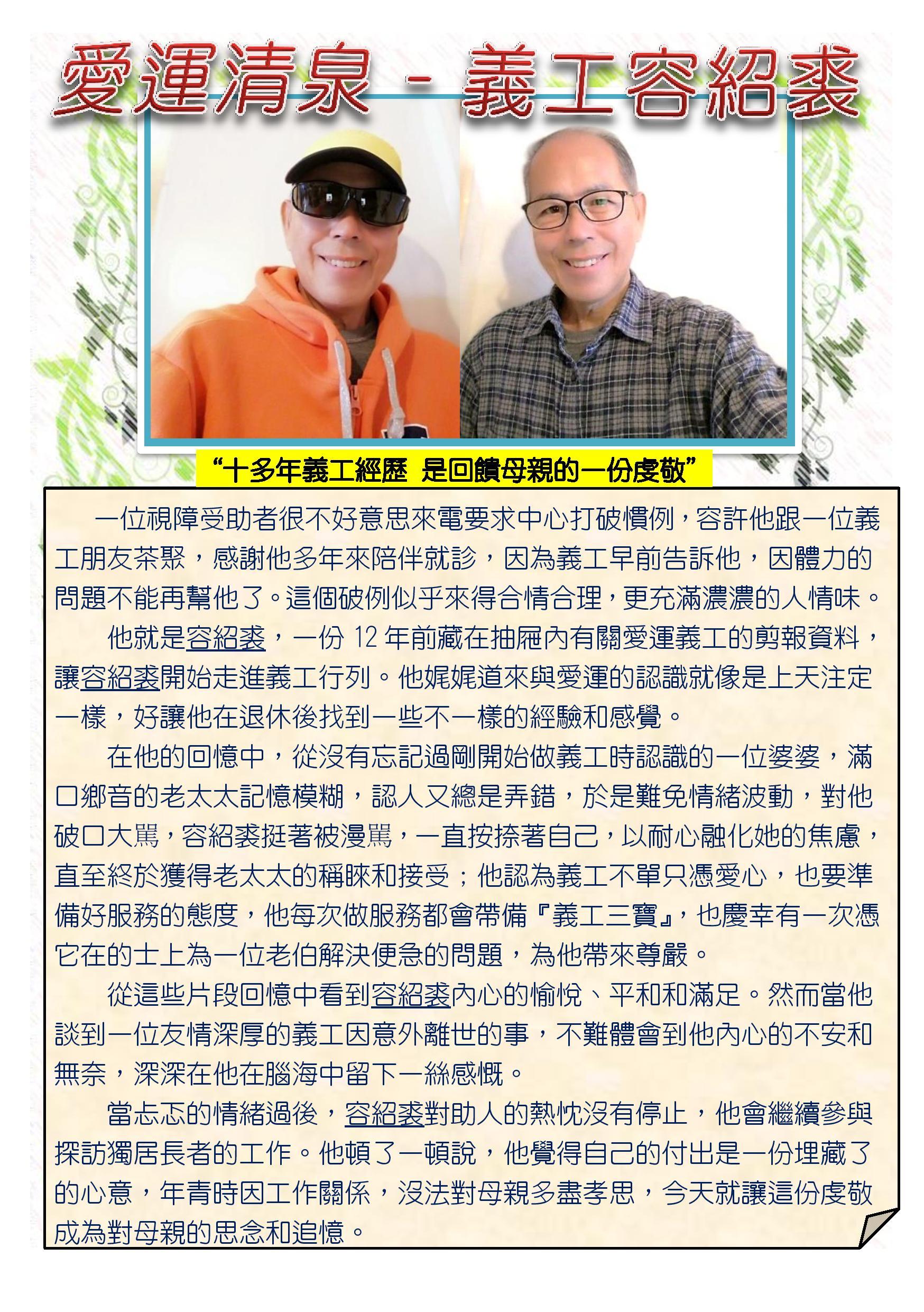 CCM Quarterly Magazine 2019 P3-page-001.jpg