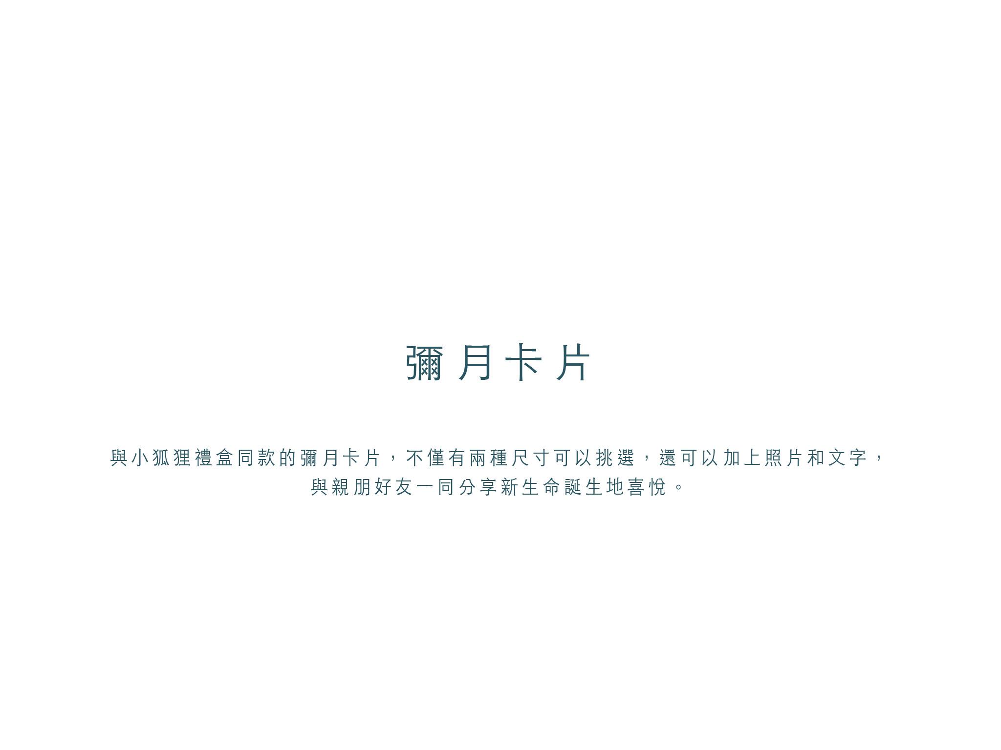 彌月目錄20190215_23.jpg