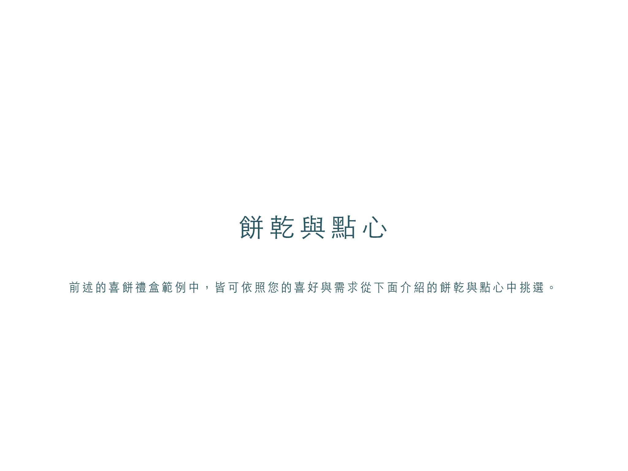 彌月目錄20190215_29.jpg