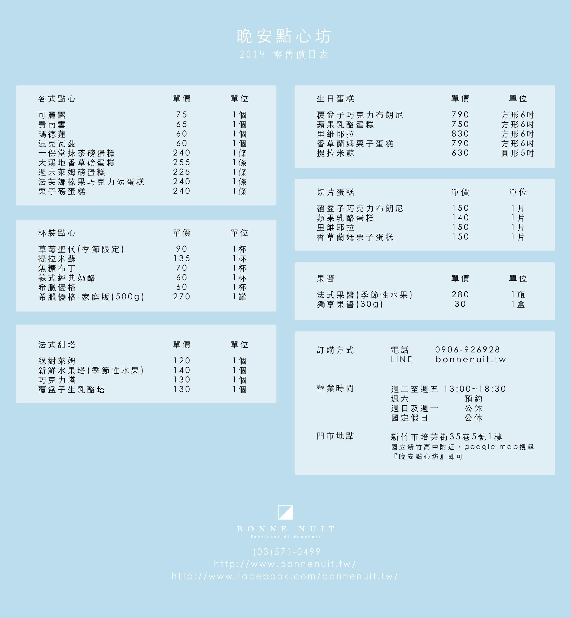 零售價目表2019v2.png