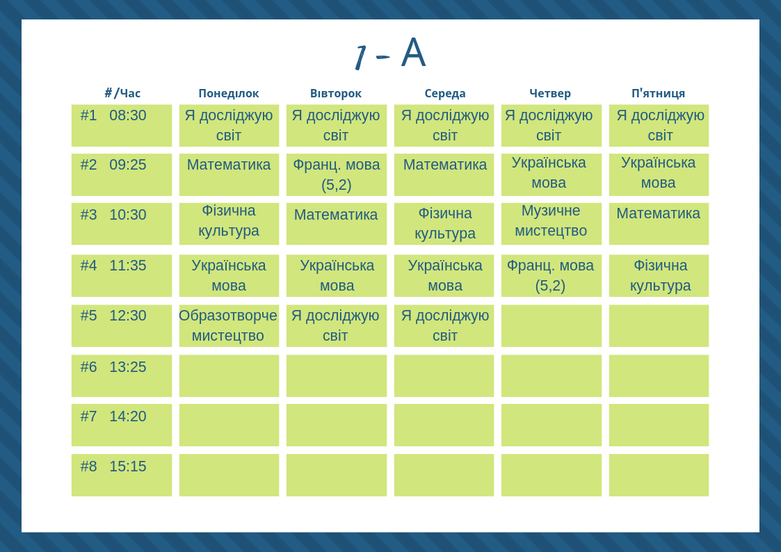 1 - А Class Schedule.png