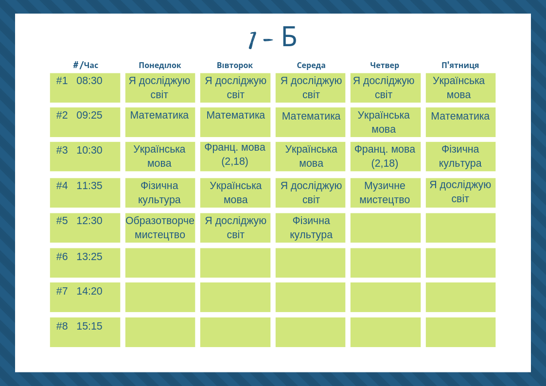 1-Б Class Schedule.png