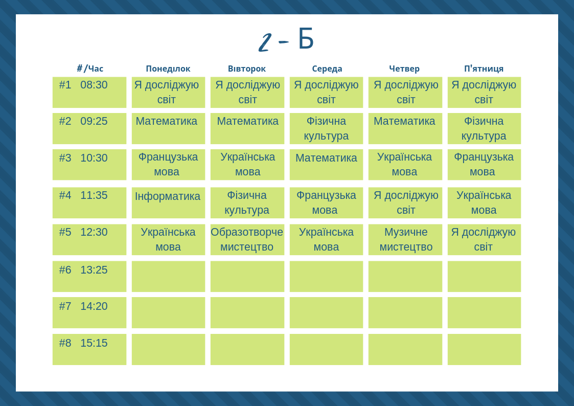 2-Б Class Schedule.png