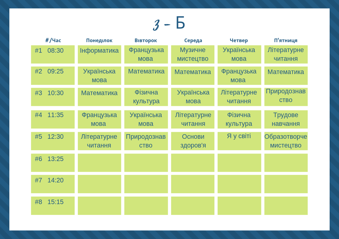 3-Б Class Schedule.png