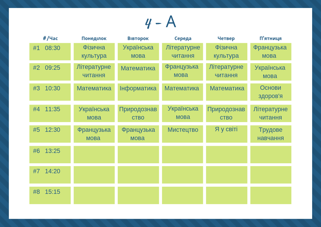 4-А Class Schedule.png