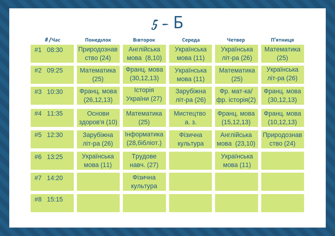 5-Б Class Schedule.png