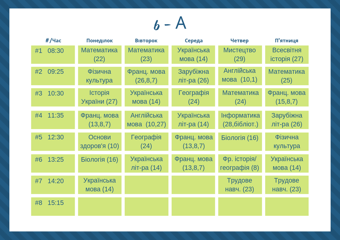 6-А Class Schedule.png