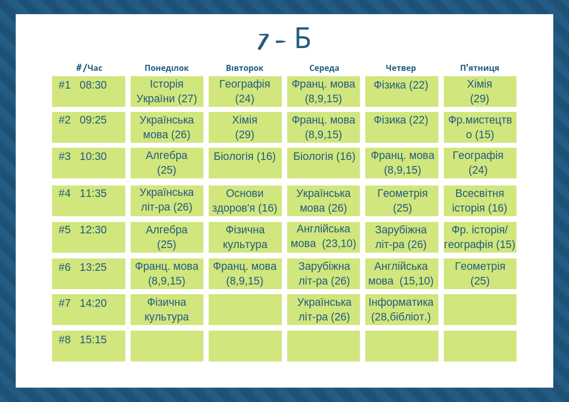 7-Б Class Schedule.png
