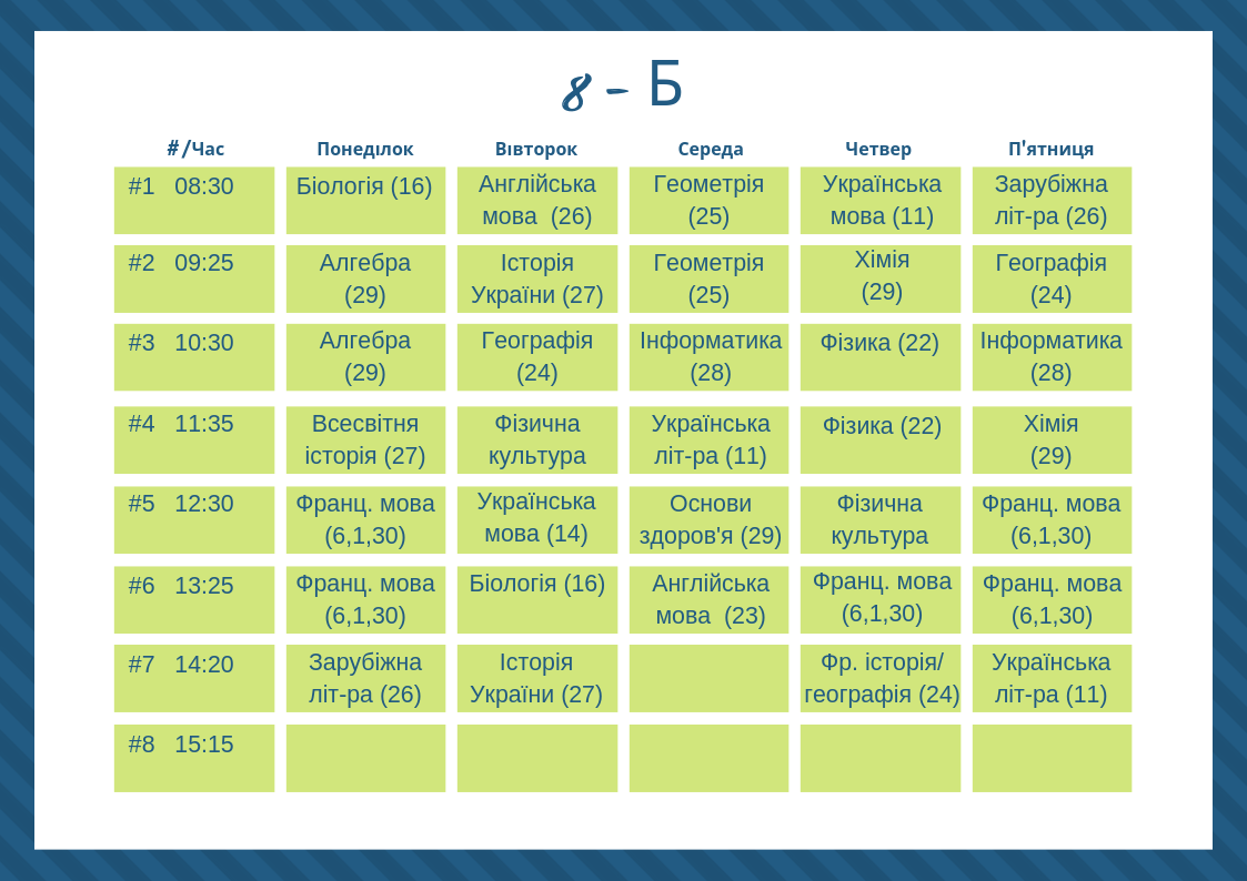 8-Б Class Schedule.png