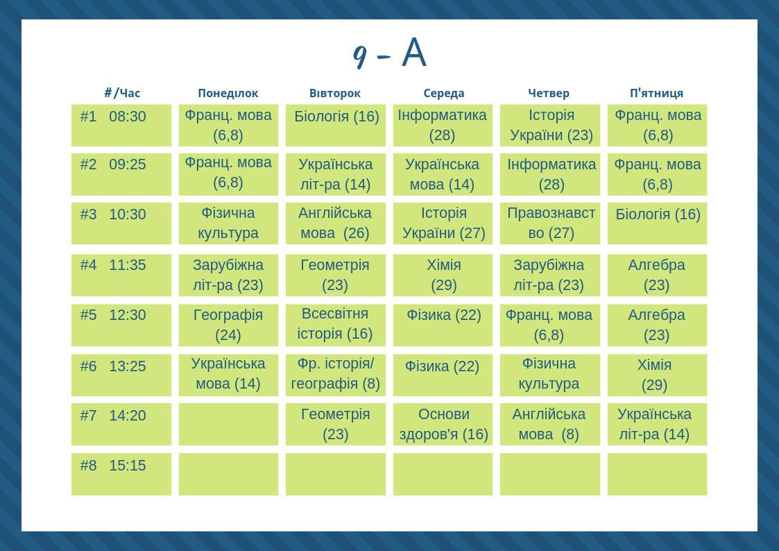 9-А Class Schedule.png