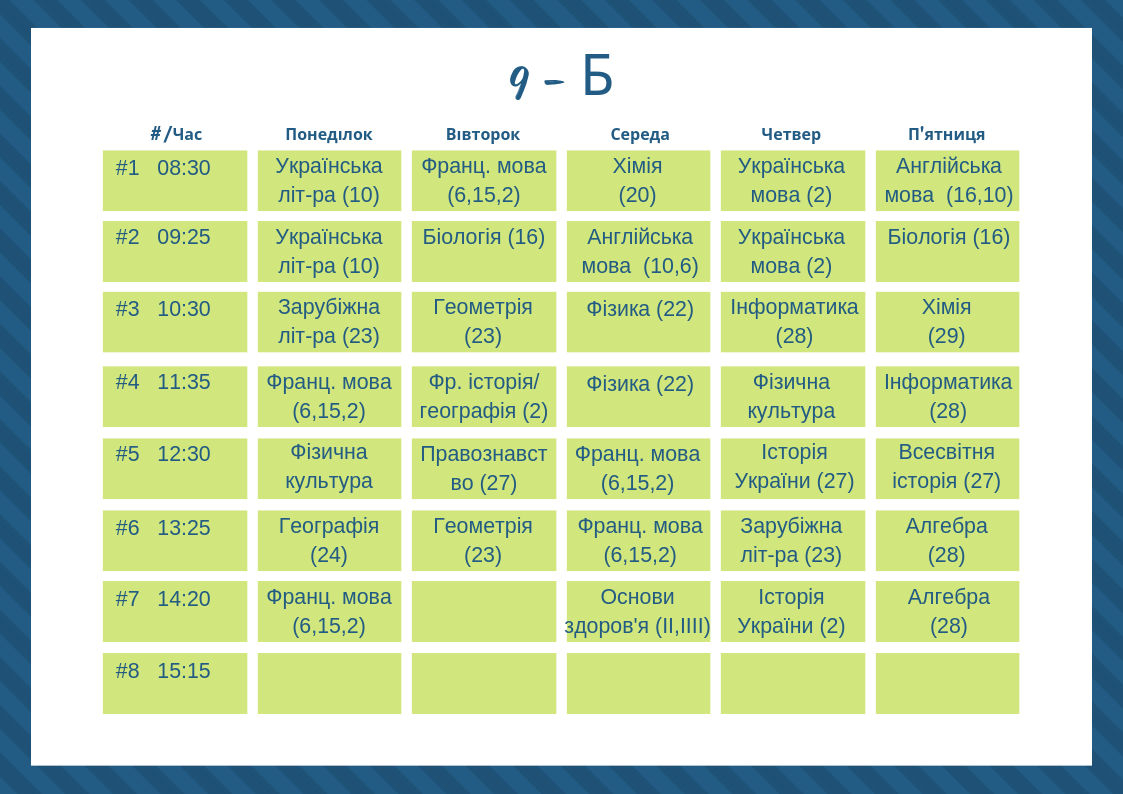 9-Б Class Schedule.png