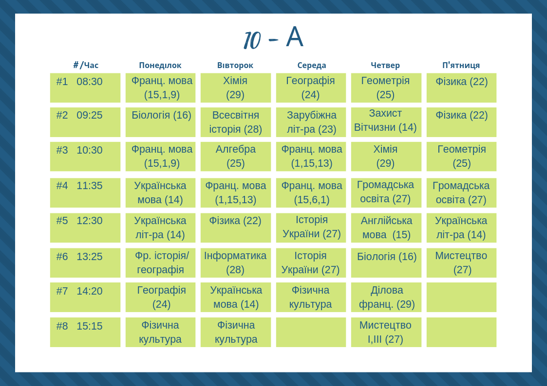 10-А Class Schedule.png