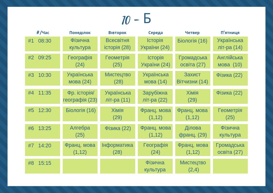 10-Б Class Schedule.png