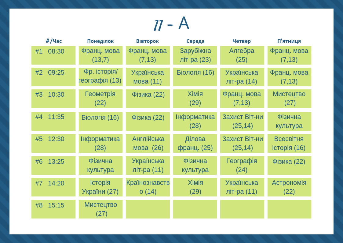11-А Class Schedule.png