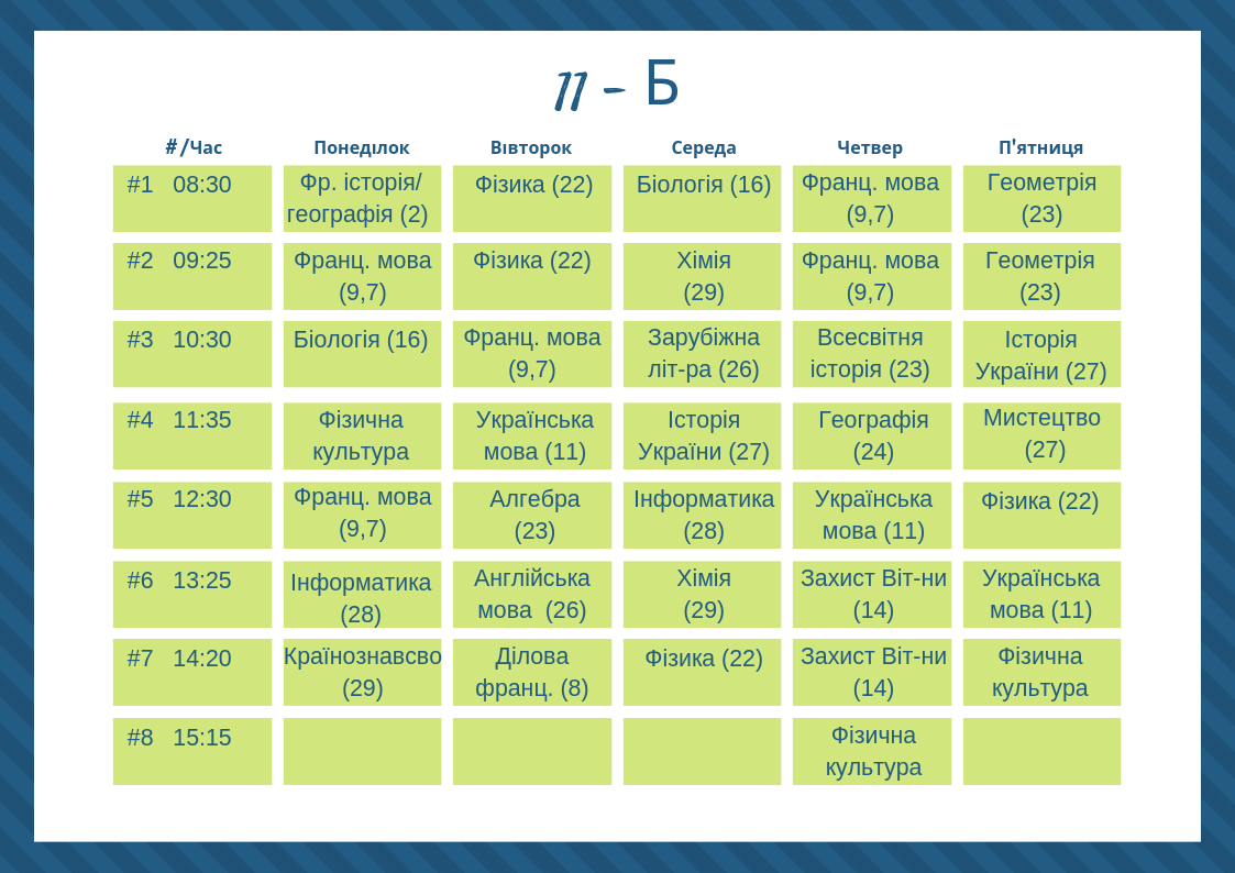 11-Б Class Schedule.png