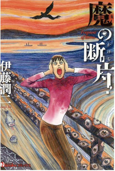 Fragments of Horror (2014), art by Junji Ito