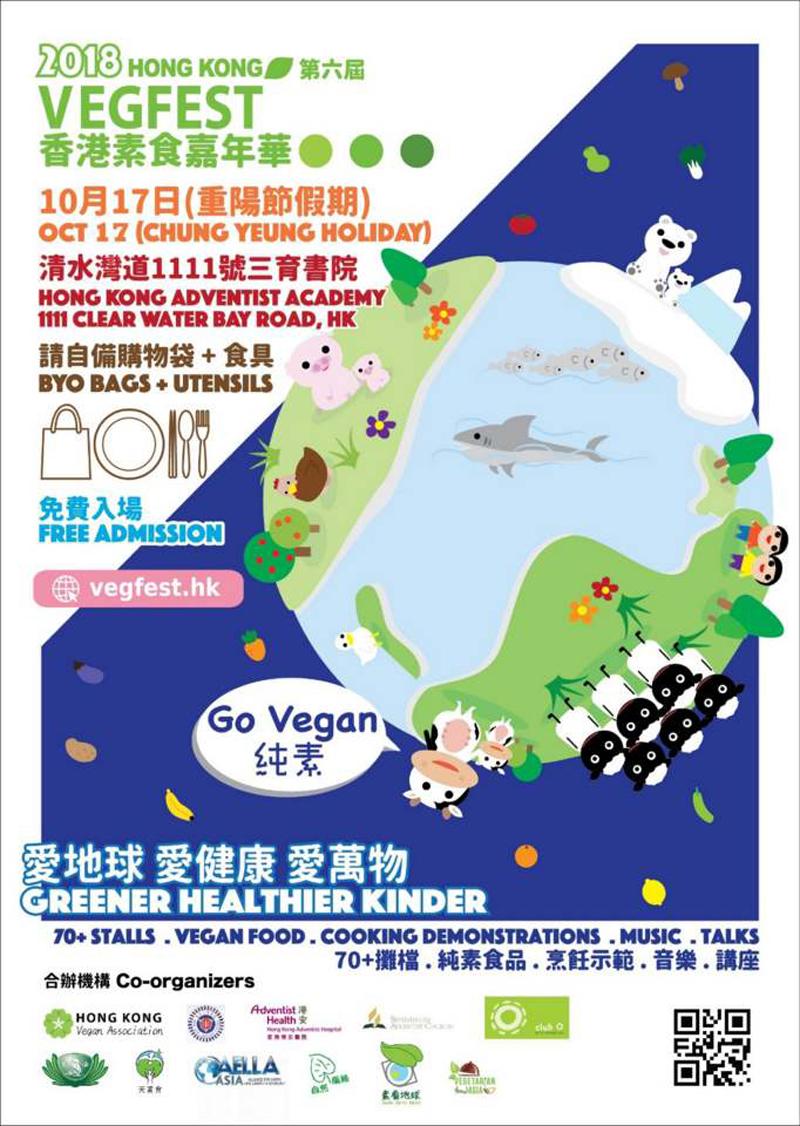 ad-2018-vegfest-poster.jpg