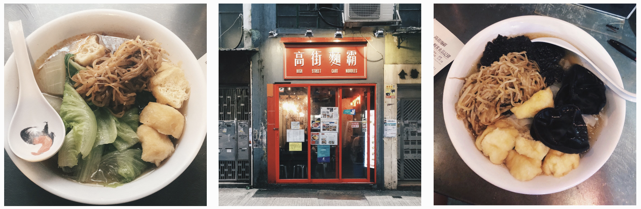 高街麵霸HIGH STREET CART NOODLEs -