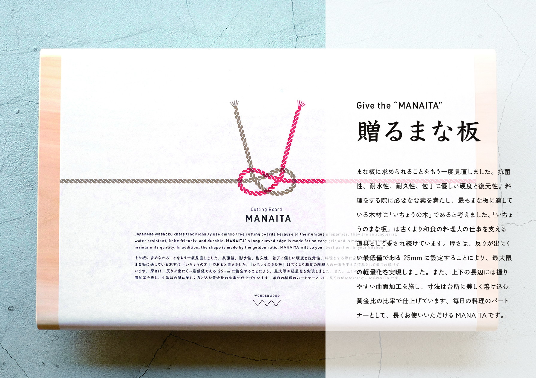 manaita_01.jpg
