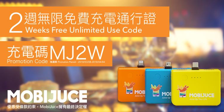 此外,MobiJuce將在三月間,在香港各地舉辦快閃推廣活動。MobiJuce大使將送出優惠碼讓大家使用。參與活動的用戶還能贏取長達一個月的免費充電優惠*。  活動詳情:  日期: 9-10/3/2018 地址: Causeway Bay Plaza II 時間: 17:00-22:00  日期: 15-16/3 地址: Lan Kwai Fong 時間: 17:00-23:00  日期: 17-18/3/2018 地址: Repulse Bay 時間: 11:00-18:00  日期: 16-17, 23-24/3/2018 地址: Causeway Bay Plaza II 時間: 14:00-20:00   *  優惠受條款約束