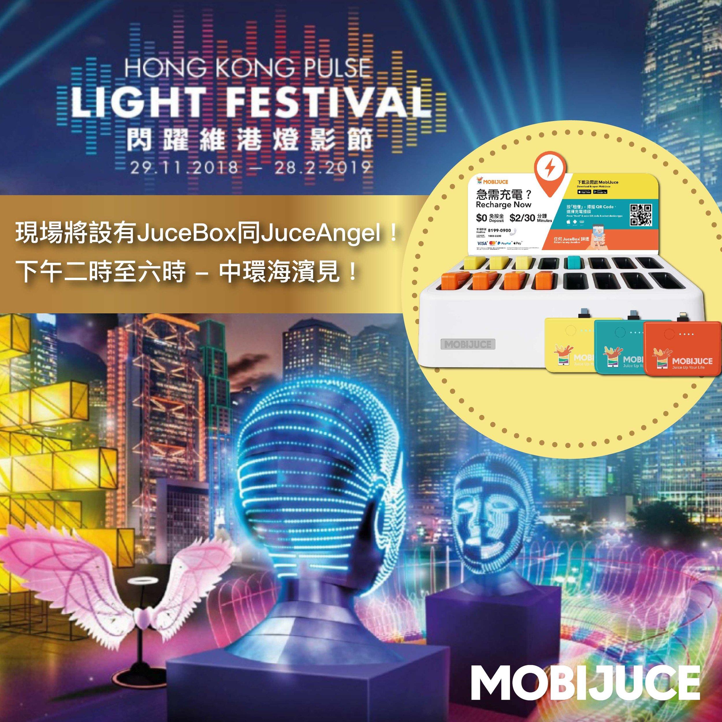 HKPulseLightFest.jpg