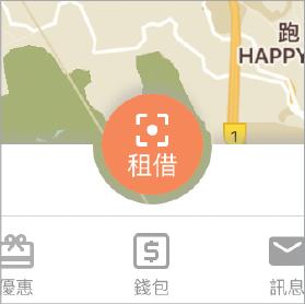 1. 下載應用程式,找JuceBox服務點,按「租借」