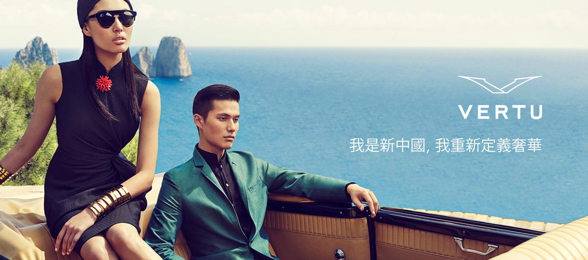 Vertu - curventa - mood - chinese - asian - luxury - premium - culture