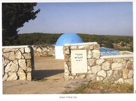 Tomb Of Ovadia – The Widow's (in the 1st story's Husbands Grave)