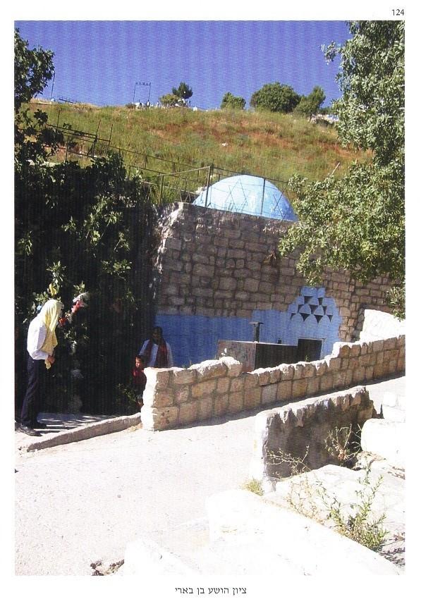 Hosea's Tomb in Tzfat, Northern Israel