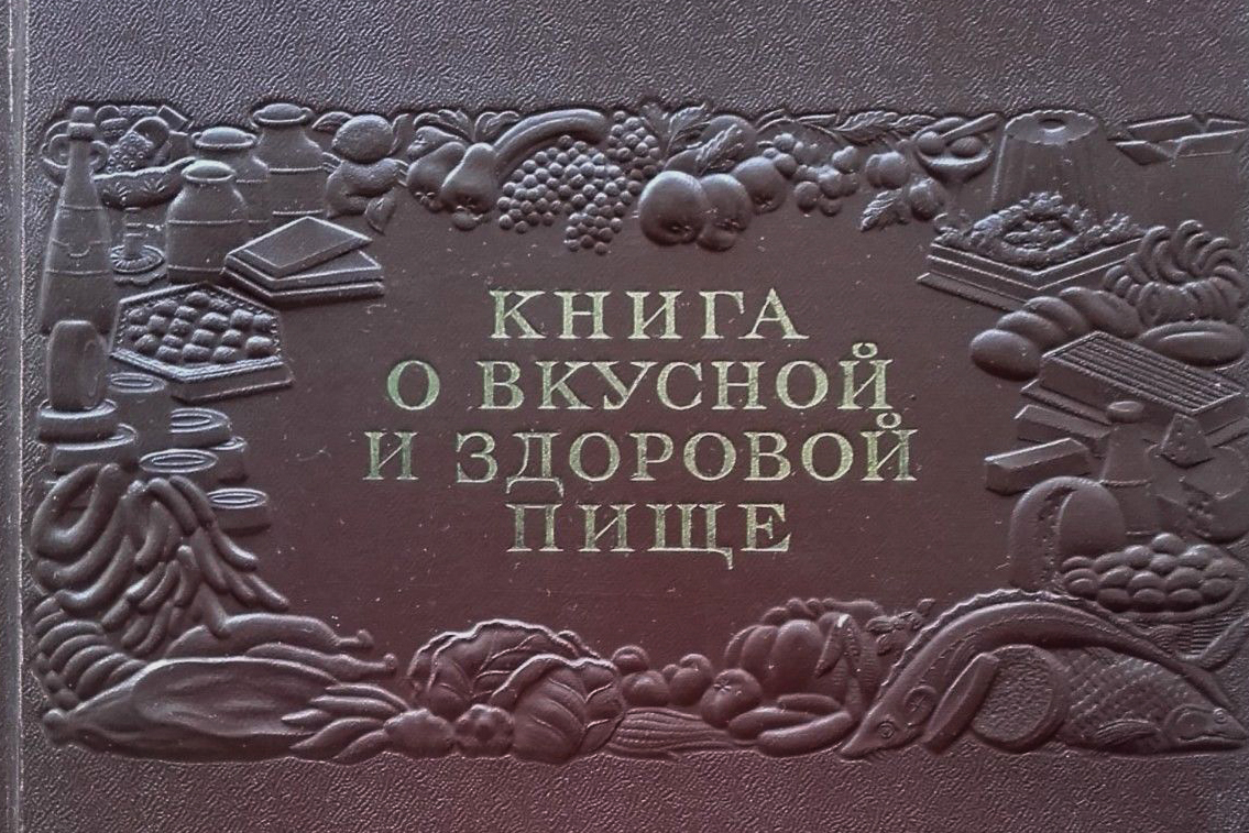 """""""The Book of Tasty and Healthy Food"""", Soviet cookbook, 1953"""