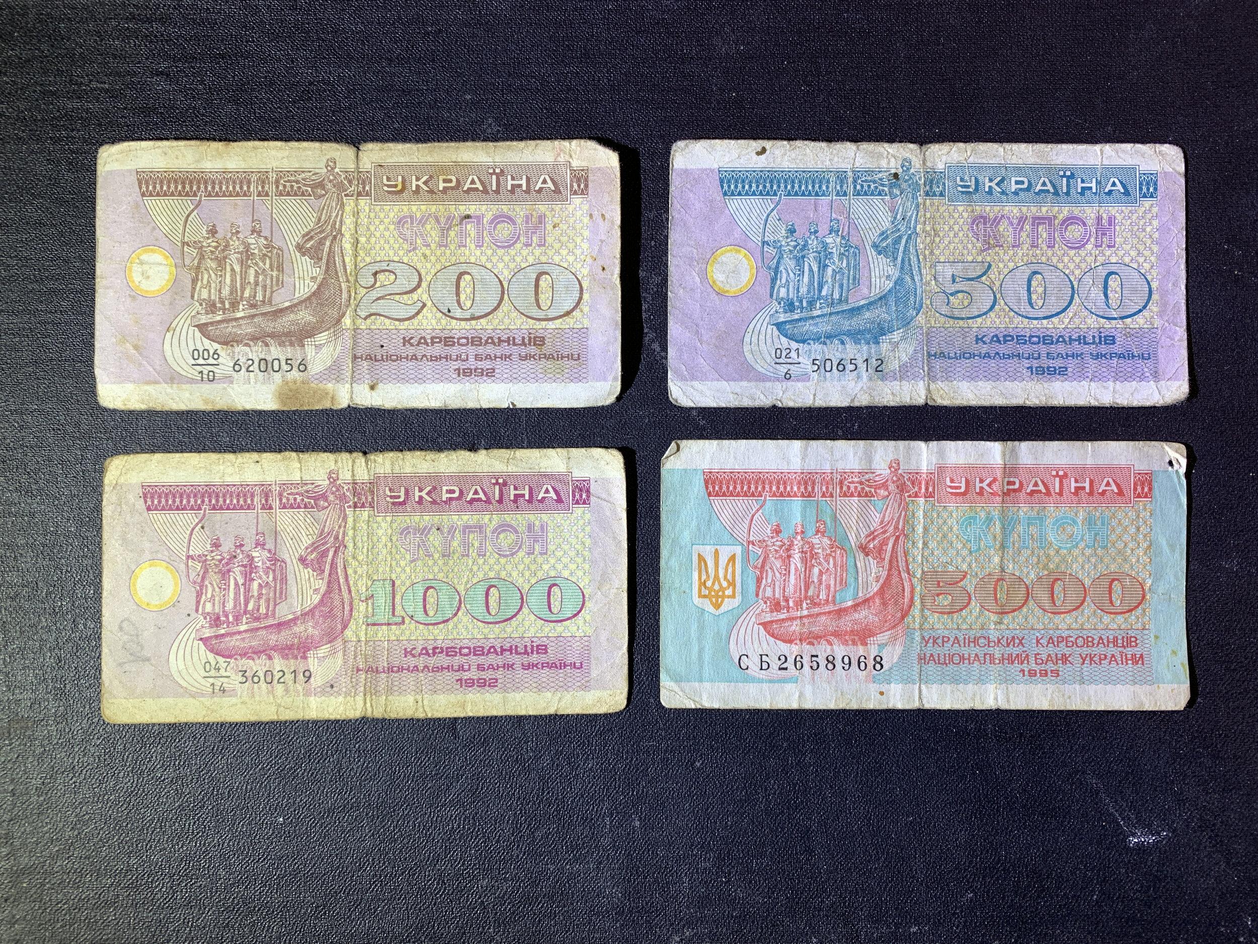 A predecessor currency of today's Ukrainian hryvnia, circa 1992 & 1995