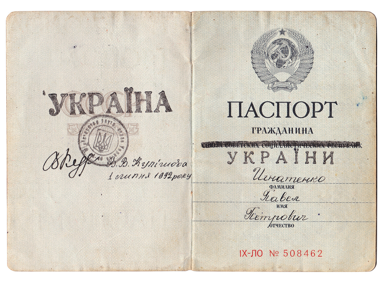 Transitional passport of Post-Soviet period, 1992