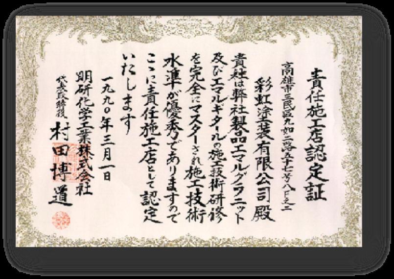 日本明研化學工業株事會社指定台灣區責任施工認證廠商