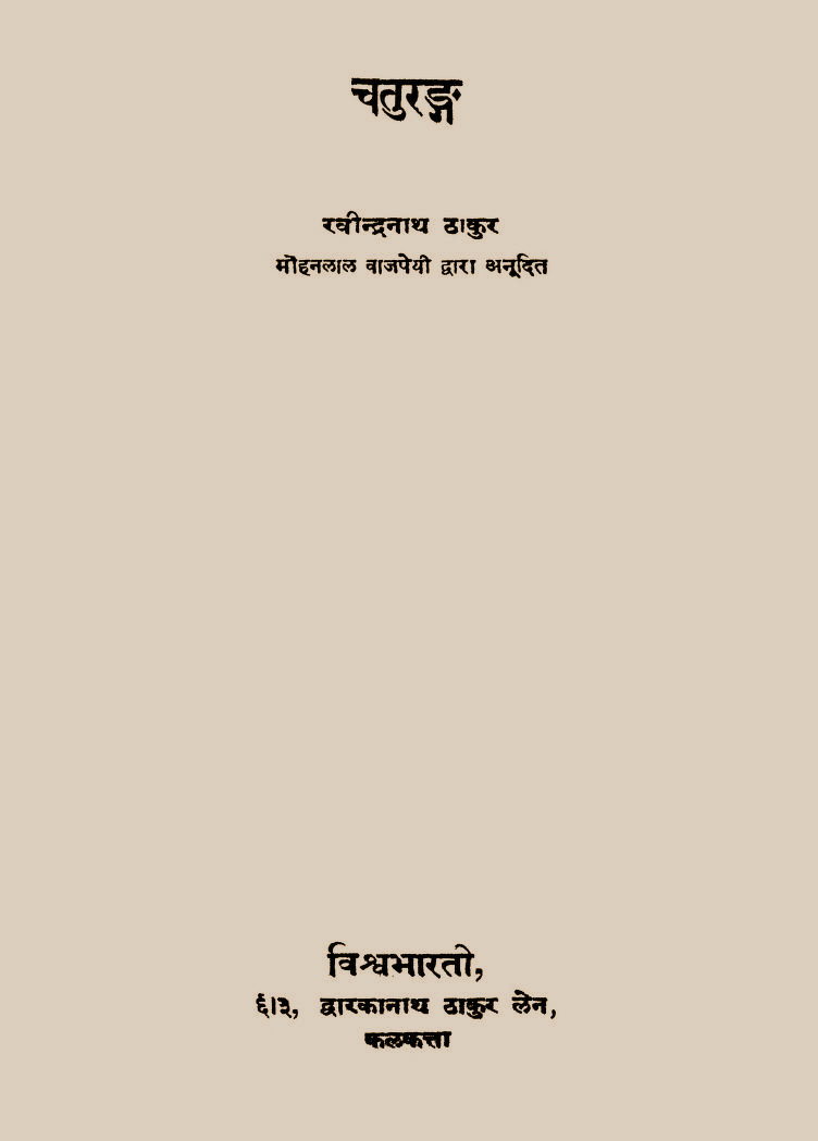 Rabindranath Tagore, Chaturanga [Kolkata; 1916] - A perfectly-formed novella which could easily have stretched into a novel in terms of incident and passage of time, but not a line is wasted.