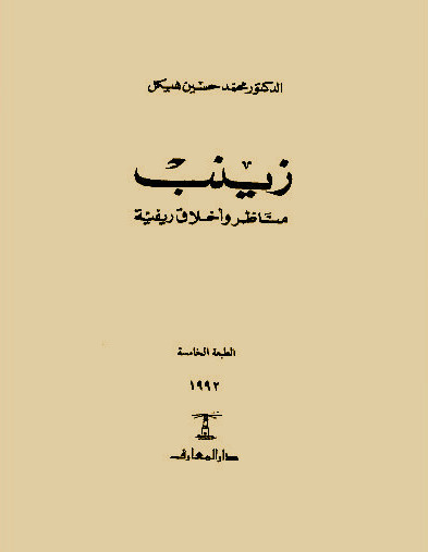 Mohammed Hussein Haikal, Zainab [Cairo; 1913] - Long considered the first Egyptian novel,Zainab(1913) is of more than merely historical curiosity (although given my predilections historical curiosity would be enough of a recommendation). This English translation was first published in the 1980s, and is newly in print in a poorly copy-edited edition which I am still grateful to be able to read. (When I first jotted it down as a book to look into, it had been out of print for decades.)The novel's slow, meditative pace, close focus on the change of seasons in a small Egyptian farming village, and occasion eruption into philosophical discourse all point to a very different literary heritage than the European novel of the period: even though it was written by an Egyptian who was living in Paris and had certainly assimilated plenty of European influences, for stretches at a time it feels like it could have been the product of discursive, philosophical, rhapsodic poetry, which had been the primary Arabic literary form for centuries. I don't want to stress the point too much -- if there's a major literary tradition I am more than usually unqualified to talk about, it's the Arabic -- but it has also been a refreshing change of pace from the older, more decadent, or at least more cynical, novelistic traditions I've been immersed in.Brief descriptions of the novel in world-lit encyclopedias had prepared me for a formless, sentimental, nationalistic text: but although Haikal is certainly for Egypt against British occupation he's also for education, modernization, female emancipation, and (to a degree at least) secularization: to the degree that the novel's plot is overdetermined, it's as a screed against arranged marriages. There's certainly sentiment (the heroine dies of a broken heart), but there's virtually no melodrama in it: as I read, I kept seeing the slow, patient long shots and the protracted, meaningful silences of modern Iranian cinema. And I experienced the formless