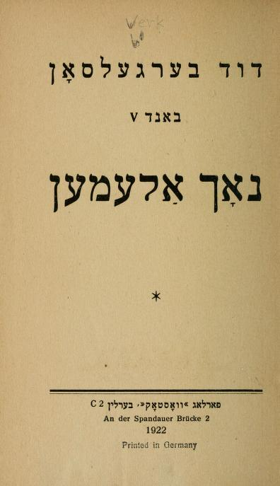 Dovid Bergelson, The End of Everything [Berlin; 1913] - This project of mine of reading all the acclaimed novels of the 1910s that I can get my hands on pays off with dividends here. Originally published in Yiddish in 1911, by a writer born in what is now the Ukraine and who would go on to fervently support the Soviet state, only to be murdered by Stalin's secret police in 1952, it's one of the greatest novels I've never seen included in the Western canon. Since its first translation into English is only eight years old, that's perhaps not a surprise; but it's surprising that it took that long.The focal point of the novel, Mirel Hurvits, can be seen as one more sensitive, finely-grained portrayals by male European authors of unhappy women chafing at the restrictions of conventionality, in the line of Emma Bovary, Anna Karenina, and Isabel Archer -- but Bergelson's central rhetorical strategies of silence, ambiguity, and polyphonic dialogue mean that although we follow her closely, we are more privy to what people say about her than to what she thinks or feels, both of which seem to be a mystery to her at various points as well. Which may be truer to life than most of the fiction of the period, and seems an obvious inheritance of the age of Freud.If there's an artistic correlative to Bergelson's prose, it's Impressionism: nothing is clear or definitive, and the whole picture is only built up by accumulation of seemingly unrelated detail. As I began reading, I wasn't sure that the translation was properly communicating the meaning, but the longer I remained in the text the more deeply I admired the way the translation echoed itself (apparently following the original), and even maintains a subterraneanly Yiddish flavor without stooping toward the familiar broad caricature of immigrant English. Bergelson was of the generation of Yiddish writers who attempted -- successfully -- to make use of the language's full literary capabilities, far beyond the sentimental vernacular comedy of writers like Sholem Aleichem; the achievements of major twentieth-century Yiddish writers like Chava Rosenfarb, Der Nister, and the Singer family are more or less unimaginable without Bergelson.I'm not remotely qualified to comment on the novel's expression or interrogation of Jewish identity and history, much less the complications of period and place; I can only be grateful for the extensive footnotes explaining Jewish rituals, Hasidic customs, and Imperial Russian laws as they impinge on the text. I'll be returning to this novel, and (not least since he had a forty-year career after it) I'll definitely be seeking out more of Bergelson's work.November 9, 2017