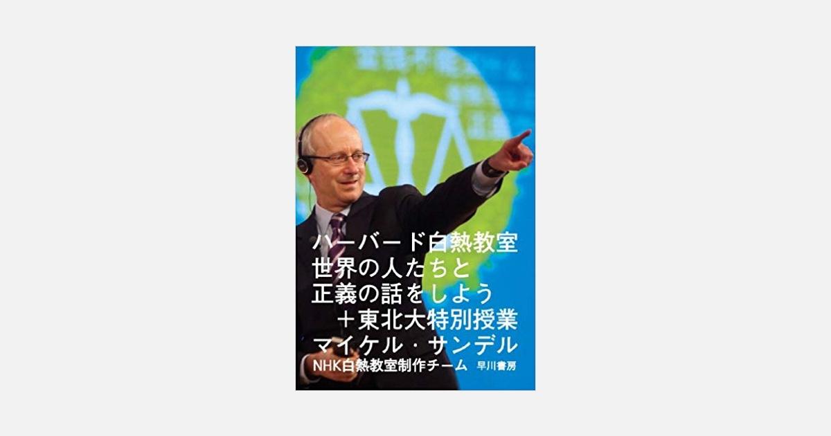 review-justice-with-michael-sandel-tohoku-university.jpg