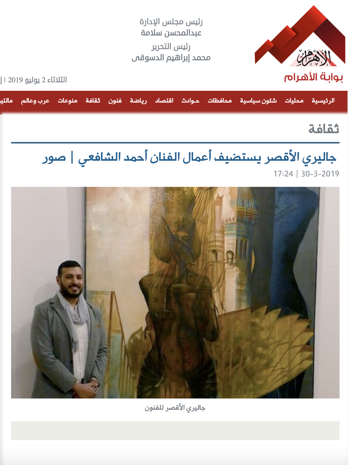 جاليري الأقصر يستضيف أعمال الفنان أحمد الشافعي | صور - http://gate.ahram.org.eg/News/2136994.aspx?fbclid=IwAR09AdpJit6Wwnbmio68Ls_uCWL80iYAoUif_aoqoI0ievuzntT0L-riWhA