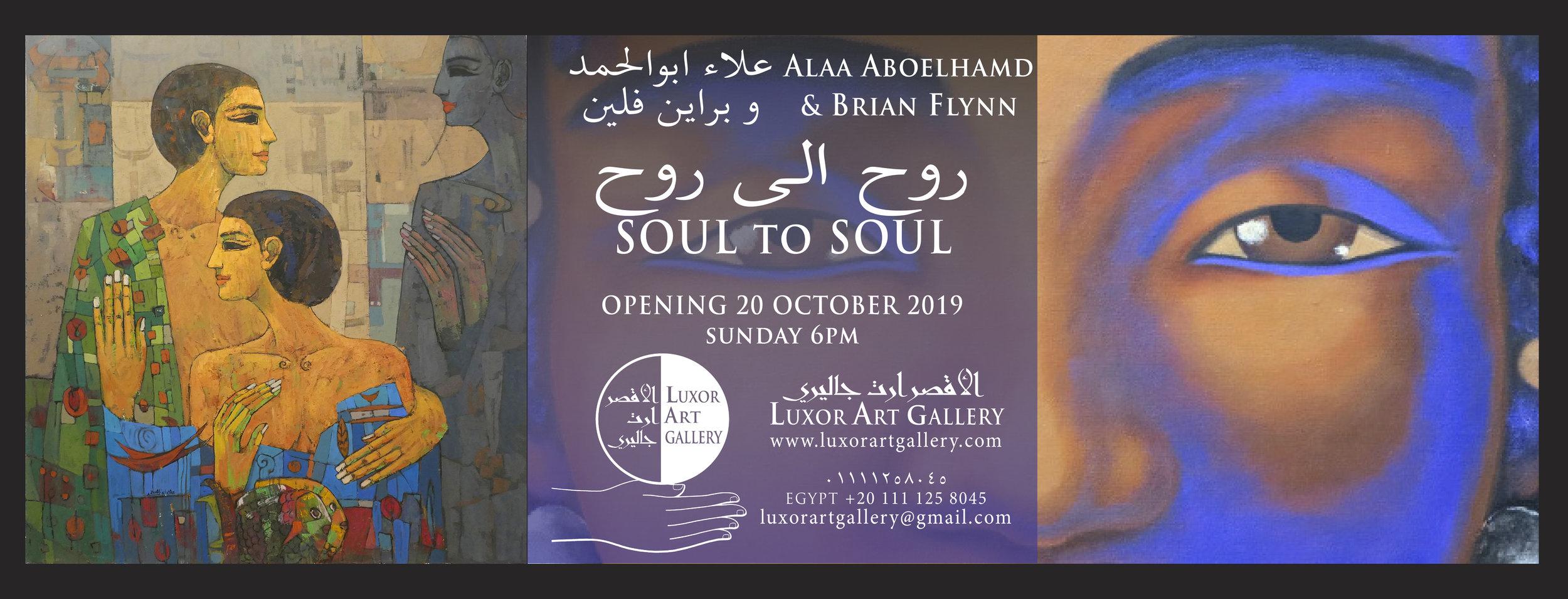 Banner Alaa and Brian.jpg