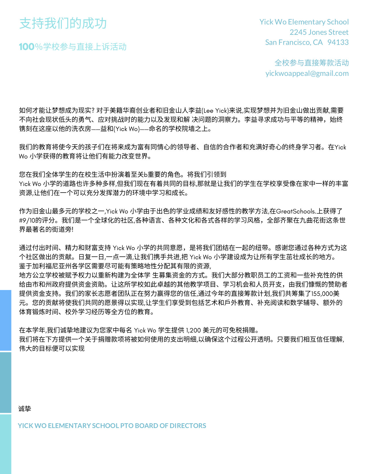YW ES 19 - 20 DA Letter_Chinese_UPDATED 10 9 19.jpg