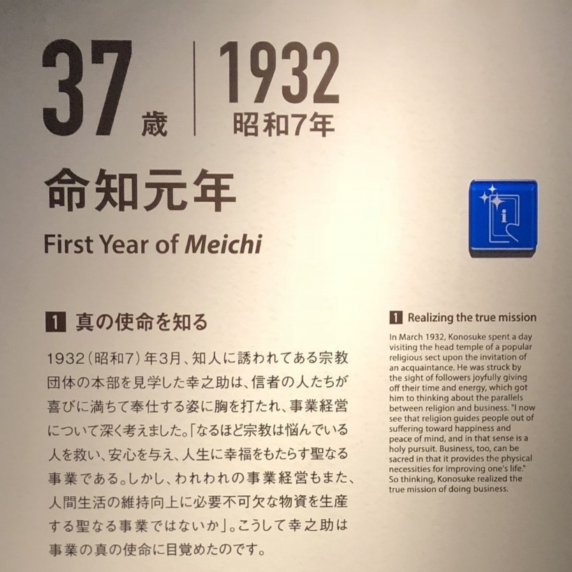 The Panasonic Museum (Osaka) describes founder Matsushita Kōnosuke's epiphany about connections between religion and business.