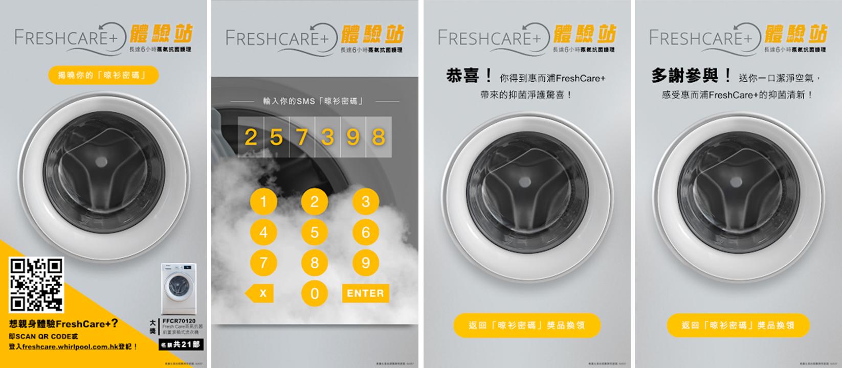 惠而浦 FreshCare+ 體驗站的介面設計:從左至右分別是主頁面、驗證碼、與及抽獎結果頁面